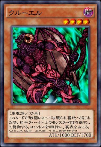 クルーエルのカード画像