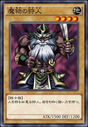 魔物の狩人のカード画像