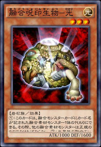 融合呪印生物-光のカード画像