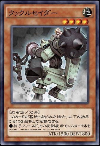 タックルセイダーのカード画像