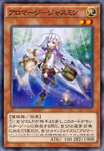 アロマージ-ジャスミンのカード画像