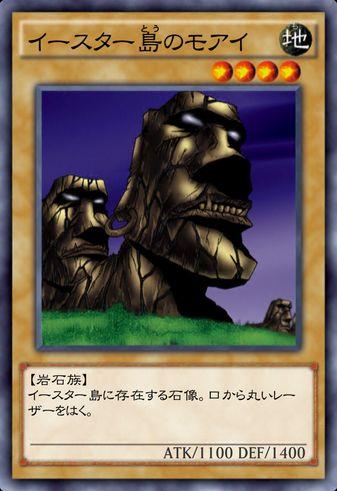 イースター島のモアイのカード画像
