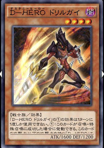 D-HERO ドリルガイのカード画像