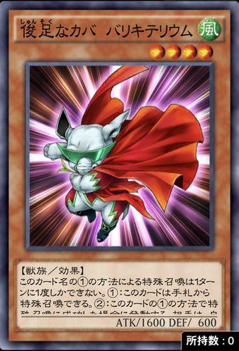 俊足なカバ バリキテリウムのカード画像