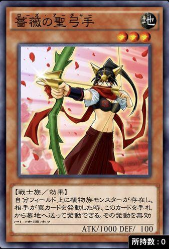 薔薇の聖弓手のカード画像