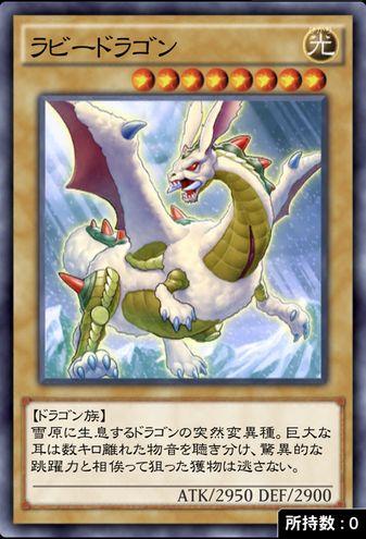 ラビードラゴンのカード画像
