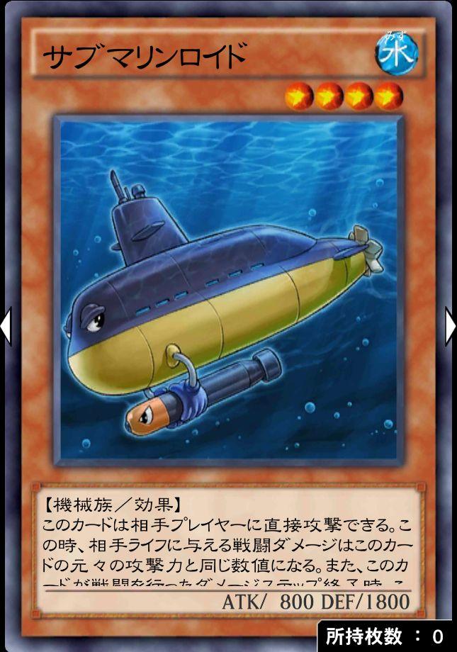 サブマリンロイドのカード画像