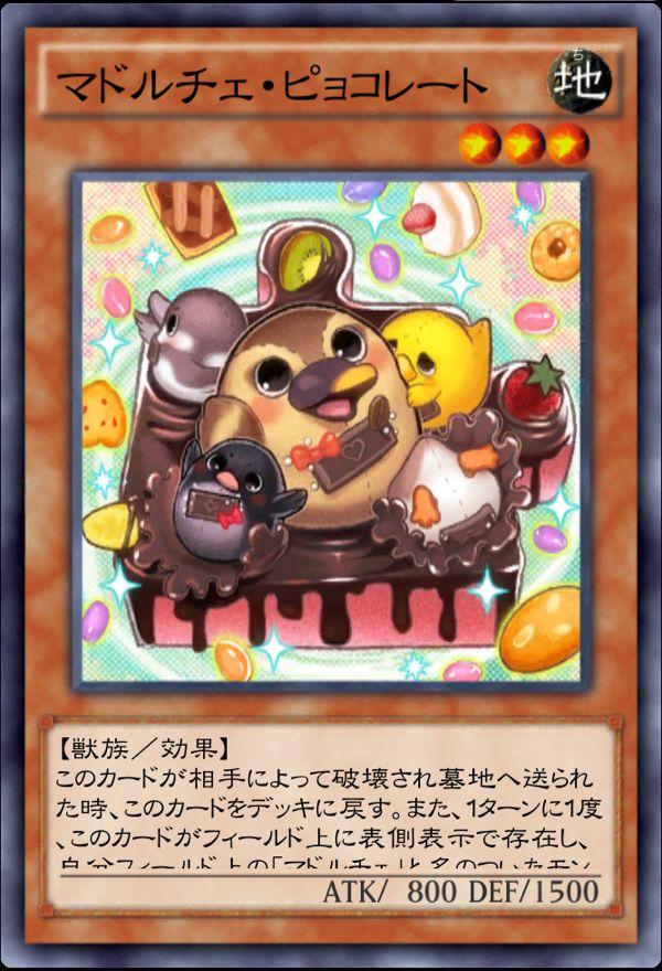 マドルチェ・ピョコレートのカード画像
