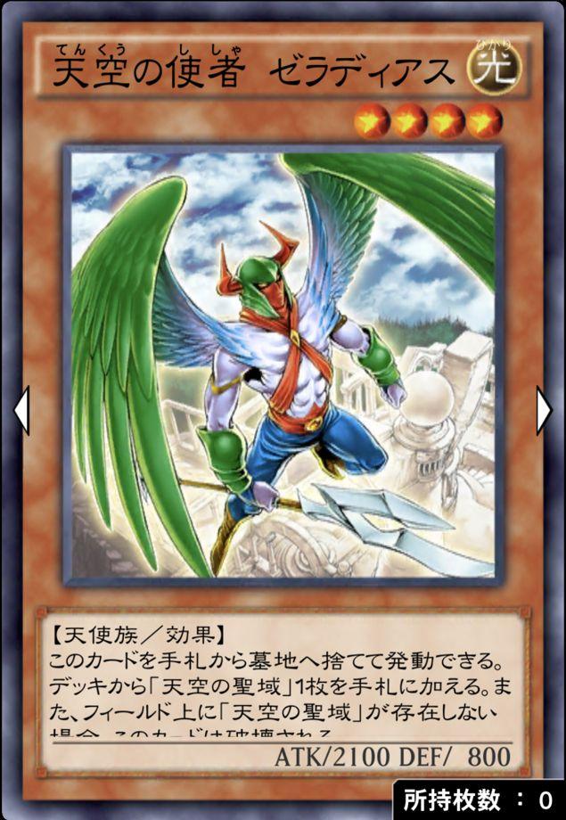 天空の使者 ゼラディアスのカード画像