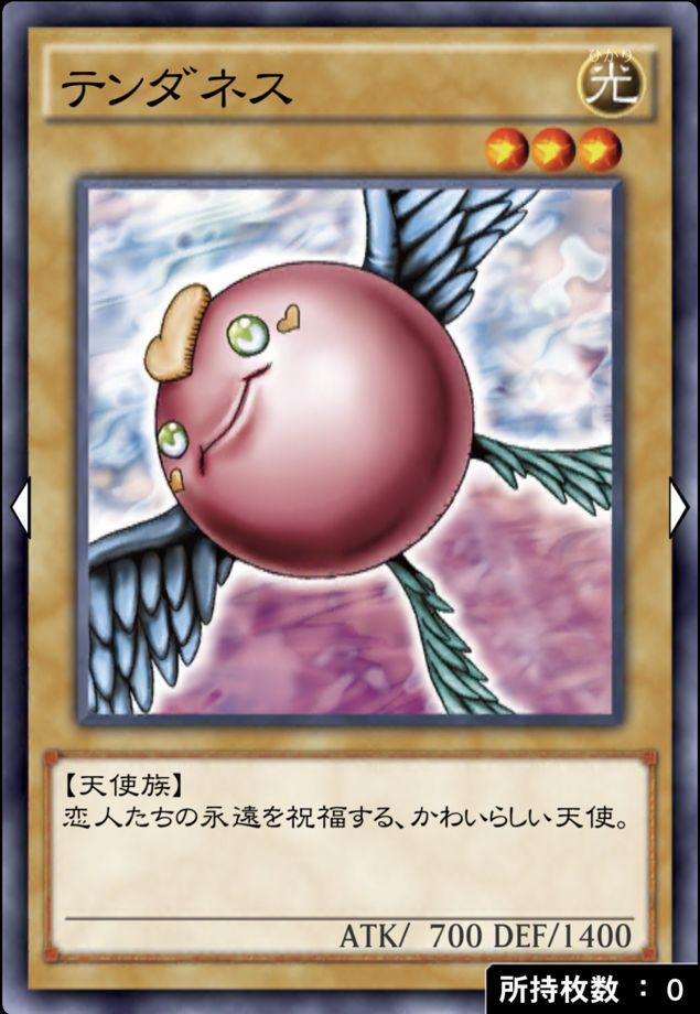 テンダネスのカード画像