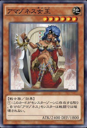 アマゾネス女王のカード画像