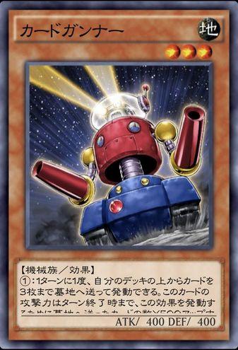 カードガンナーのカード画像