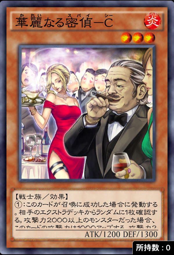 華麗なる密偵-Cのカード画像