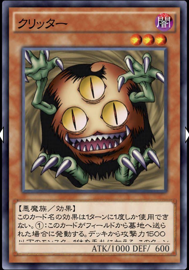 クリッターのカード画像