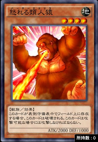 怒れる類人猿のカード画像