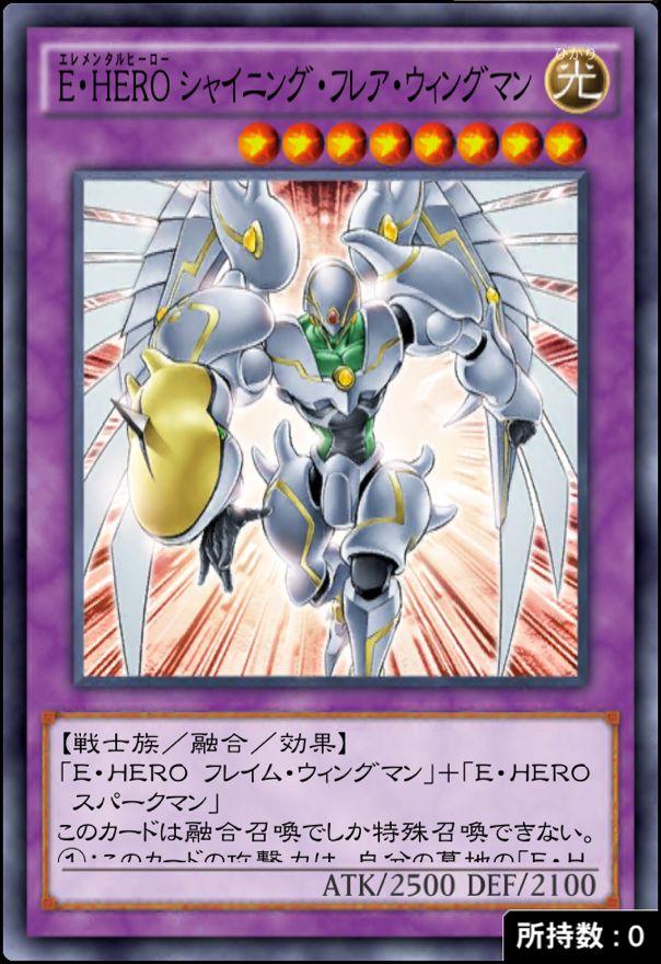 E・HERO シャイニング・フレア・ウィングマンのカード画像