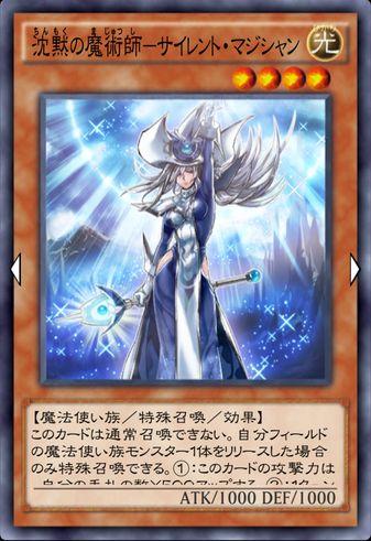 沈黙の魔術師-サイレント・マジシャンのカード画像