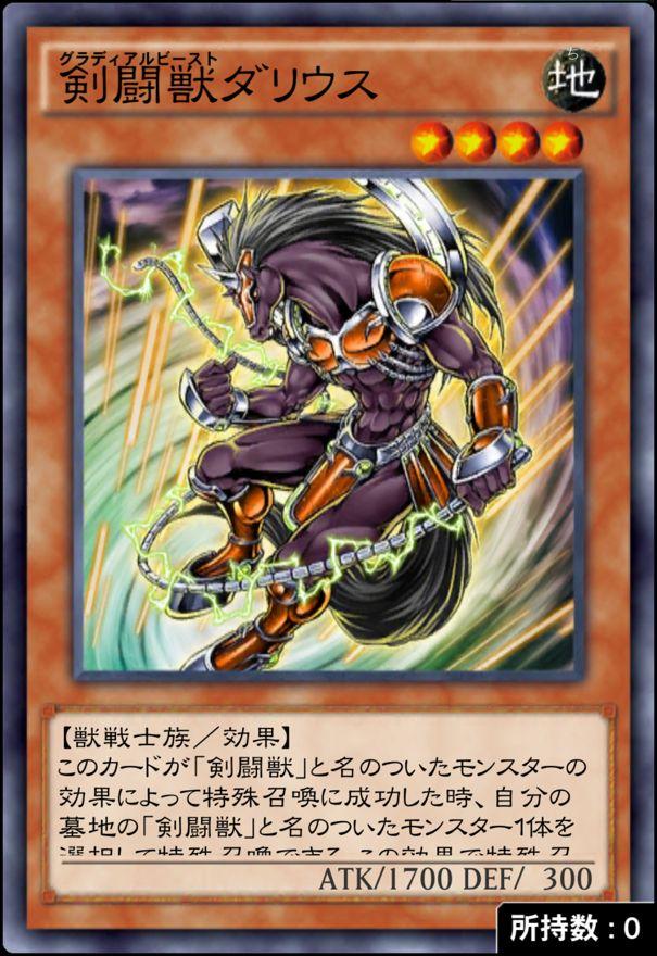 剣闘獣ダリウスのカード画像