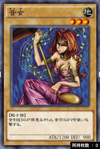 音女のカード画像