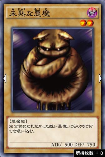 未熟な悪魔のカード画像