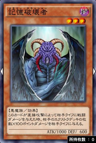 記憶破壊者のカード画像