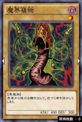 魔界植物のカード画像