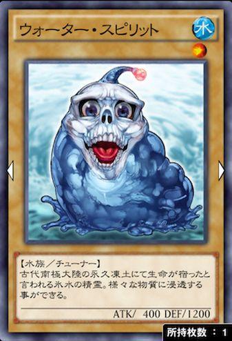 ウォーター・スピリットのカード画像