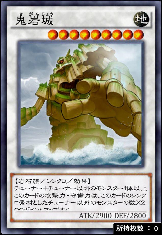 鬼岩城のカード画像