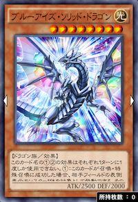 ブルーアイズ・ソリッド・ドラゴンのカード画像