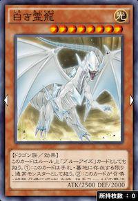 白き霊龍のカード画像