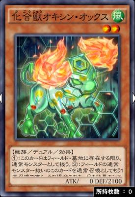 化合獣オキシン・オックスのカード画像