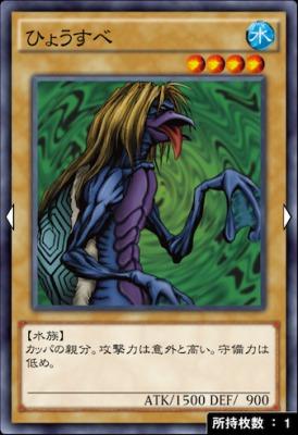 ひょうすべのカード画像