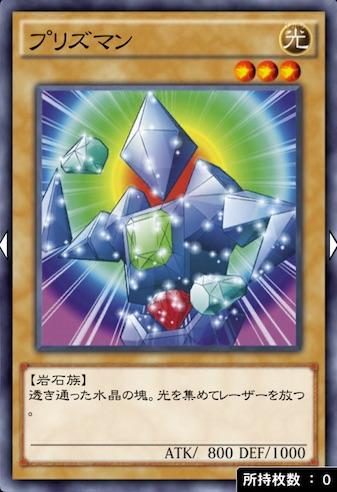 プリズマンのカード画像