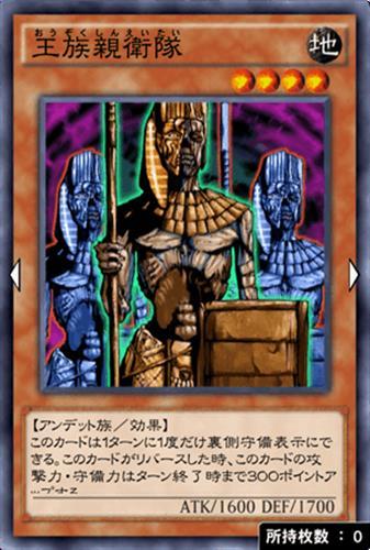 王族親衛隊のカード画像