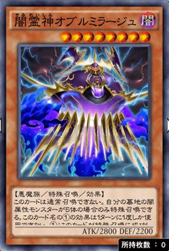 闇霊神オブルミラージュのカード画像