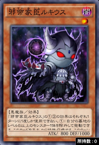 邪帝家臣ルキウスのカード画像