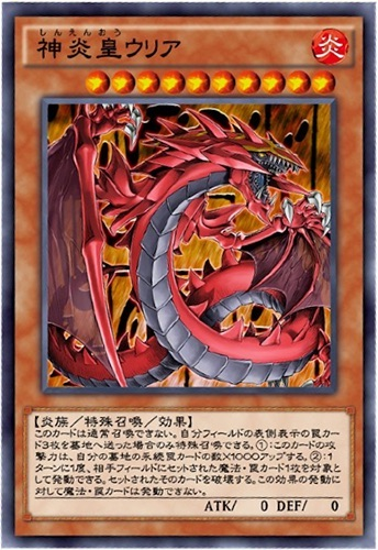 神炎皇ウリアのカード画像