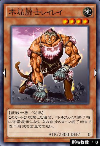 不屈闘士レイレイのカード画像