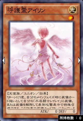 守護霊アイリンのカード画像
