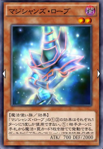 マジシャンズ・ローブのカード画像