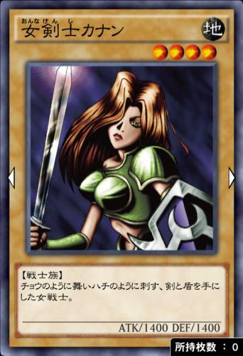 女剣士カナンのカード画像