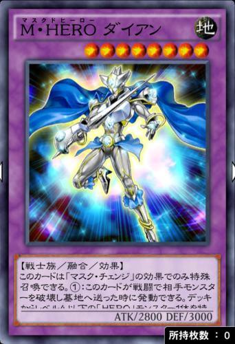M・HERO ダイアンのカード画像
