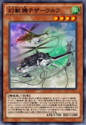 幻獣機テザーウルフのカード画像