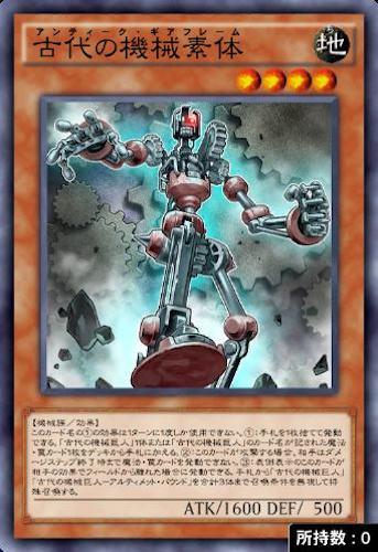 古代の機械素体のカード画像