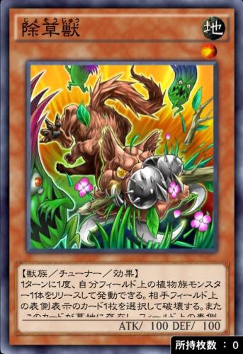 除草獣のカード画像