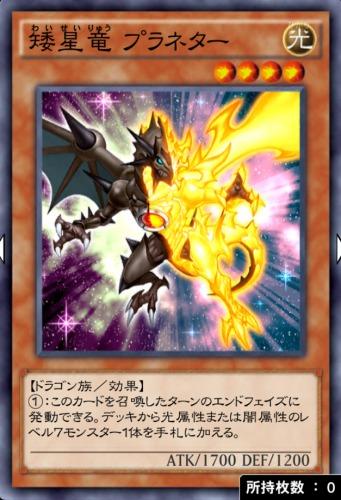 矮星竜 プラネターのカード画像