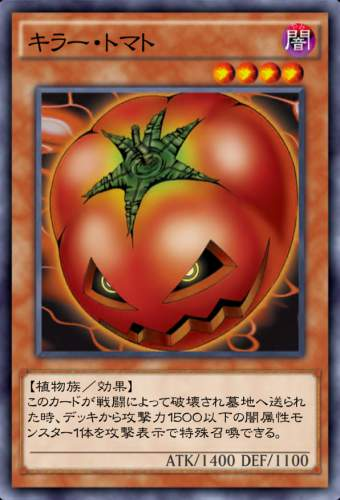キラー・トマトのカード画像
