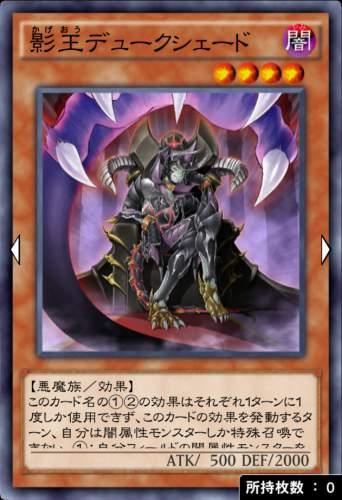 影王デュークシェードのカード画像