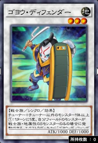 ゴヨウ・ディフェンダーのカード画像