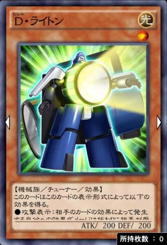 D・ライトンのカード画像